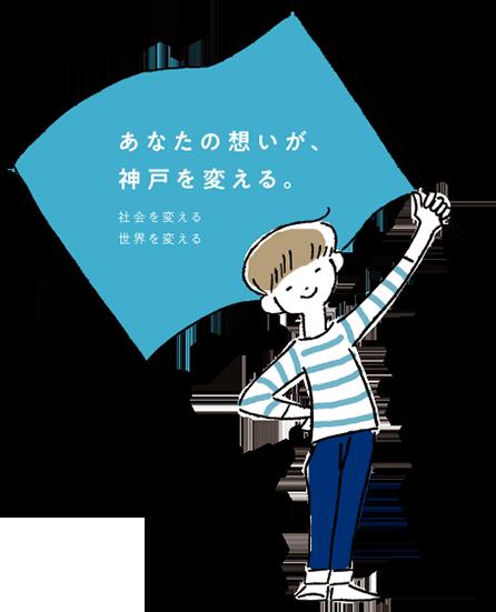 あなたの想いが神戸を変える 社会を変える 世界を変える