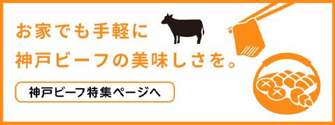 お家でも手軽に神戸ビーフのおいしさを。神戸ビーフ特集ページへ